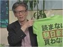 【朝日追撃】山手線一周マラソンラリーと朝日新聞を糺す国民会議[桜H26/9/12]