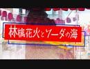 【ウイナ】林檎花火とソーダの海(٩( ᐛ )وみっくす)【歌ってみた】