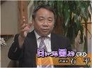 【日いづる国より】石平、自滅に向かう独裁体制と中国文化[桜H26/9/12]