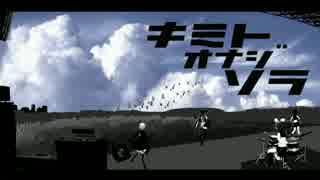 【初音ミクV3 solid】キミト オナジ ソラ【オリジナル】