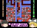 【ファミコン】ゆっくりFCC 『BOULDER DASH』 Part7 【ゆっくり実況】