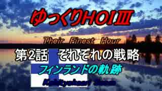 HOI3 TFH フィンランドの軌跡 第2話