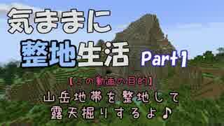 【Minecraft】気ままに整地生活Part1【ゆ