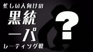 【ポケモンXY】忙しい人向けの黒統一パ 1