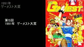 第5回ゲーメスト大賞 (1991年)