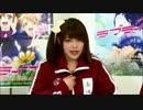 突然服を脱ぎ、視聴者に完全勝利した新田恵海UC