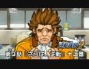 【逆転裁判123実況プレイ】 第9話 『さらば、逆転』 【十二審】