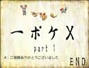 【ポケモンXY】一から始めるポケットモンスターXY part1【ゆっくり実況】