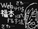 インターネットのページをカイジっぽくする方法。再掲