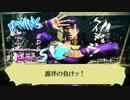 【MMDジョジョ】仗助と露伴でおこちゃま戦争【4部】
