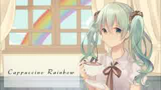 【初音ミク】 Cappuccino Rainbow 【オリジナル】