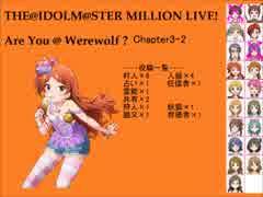 ミリオンライブ人狼Chapter3-2