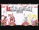 紅白FLASH合戦2010 OP