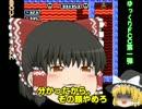 【ファミコン】ゆっくりFCC 『BOULDER DASH』 Part8 【ゆっくり実況】