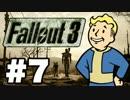 【Fallout3】危険なお散歩【実況】#7