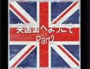 【再投稿】英国面へようこそPart2