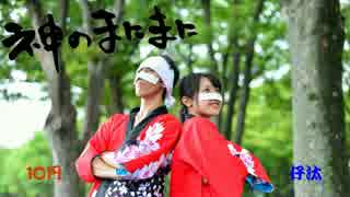 【10円×仔汰】 神のまにまに 【踊ってみた】