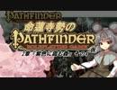 【東方卓遊戯】命蓮寺勢のパスファインダーRPG(仮)2章-4【PathfinderRPG】