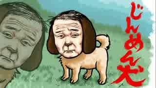 人気のじんめん犬動画 10本 ニコニコ動画