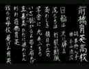 【夏の校歌】前橋育英【甲子園アレンジ】
