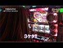 ダイヤモンドガール 第2話(2/4)