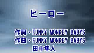 【ニコカラ】   ヒーロー  FUNKY MON