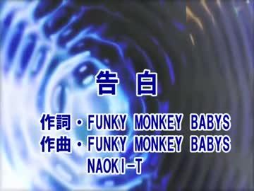 ニコカラ 告白 Funky Monkey Babys Off Vocal By Papaミルミル