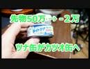 先物50万 → -2万 ツナ缶がカツオ缶へ...
