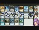 【MTG】ゆかり:ザ・ギャザリング #19.1 激安!800円デッキ【パウパー】
