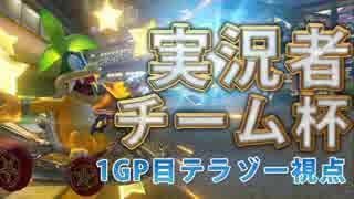 【実況者チーム杯】マリオカート8【テラ