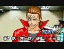 【逆転裁判123実況プレイ】 第9話 『さらば、逆転』 【十三審】
