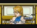 【逆転裁判123実況プレイ】 第9話 『さらば、逆転』 【十五審】