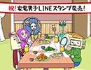 家電男子119「LINEのスタンプ」