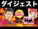 【ダイジェスト】マックスむらい vs キヨ&赤髪のとも 世紀の料理対決