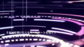【GUMI】 妄想コンプリート 【オリジナル