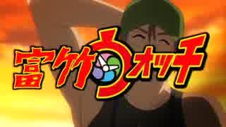 富竹ウォッチ(軽量版) thumbnail