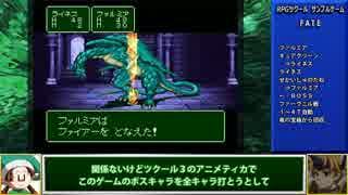 【ゆっくり実況】ライネスお手軽プレイpart1【RPGツクール】