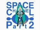 【MMD】ミクが踊れるかスペースチャンネル5