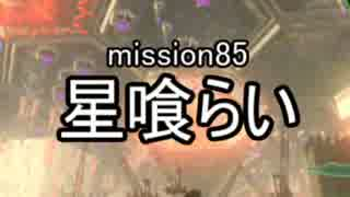 【地球防衛軍4】無鉄砲ゆっくりのINF