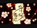 【篠笛で】鴨川桜の舞扇【吹いてみた】( ´・ω・)つ旦