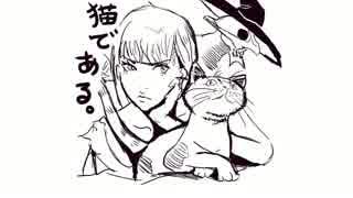 我輩は猫である。