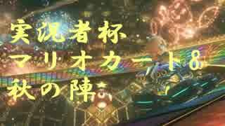 実況者杯 マリオカート8秋の陣 参加者紹