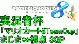 実況者杯「マリオカート8TeamCup」まじま∞