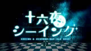 【GUMI】十六夜シーイング【オリジナル】