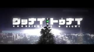 【鏡音リン】 グッナイ・トゥナイ 【オリジナル・のぼる↑】