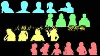 【人狼オールスター】最終戦予告