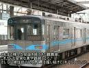 【新】迷列車で行こう 愛知・名古屋編 第8回 地下鉄鶴舞線