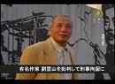 【新唐人】【中国1分間】江沢民一派 またもや粛清に?