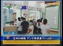 【新唐人】広州の病院 デング熱患者でいっぱい