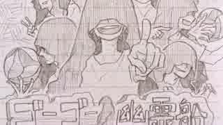 【手描きHQ】ゴiーiゴiーl幽i霊i船